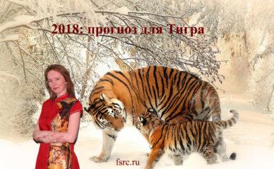 2018: прогноз для Тигра